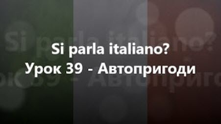 Італійська мова: Урок 39 - Автопригоди