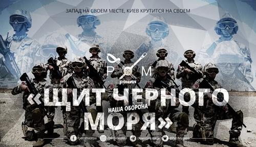 «Щит Черного моря»: наша оборона