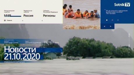 """""""НОВОСТИ 21.10.2020"""" - Sotnik-TV"""