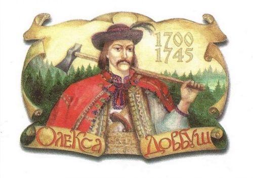 100 Великих загадок історії України - Народний месник Олекса Довбуш