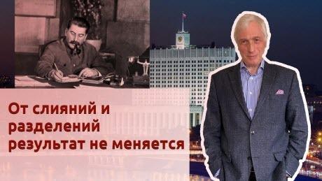 """История Леонида Млечина """"От слияний и разделений результат не меняется"""""""