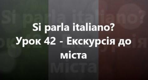 Італійська мова: Урок 42 - Екскурсія до міста