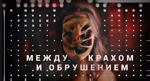 """""""МЕЖДУ КРАХОМ И ОБРУШЕНИЕМ"""" - Александр Сотник"""