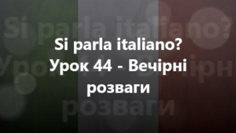 Італійська мова: Урок 44 - Вечірні розваги