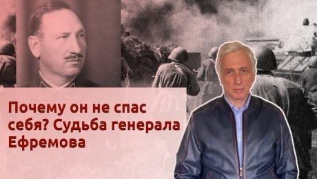 """История Леонида Млечина """"Почему он не спас себя? Судьба генерала Ефремова"""""""