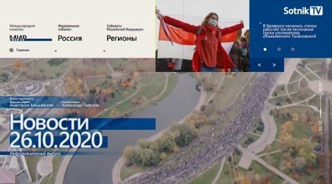 """""""НОВОСТИ 26.10.2020"""" - Sotnik-TV"""