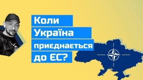 """""""Україна-ЕС: чи змінить угоду про асоціацію угода про вступ України до Євросоюзу?"""" - Роман Цимбалюк (ВИДЕО)"""