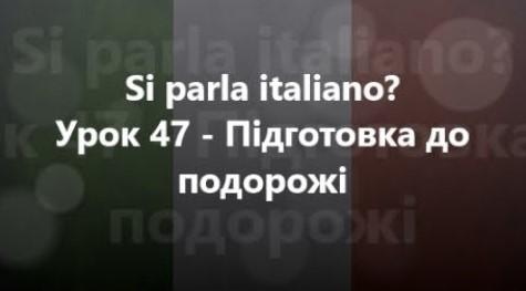 Італійська мова: Урок 47 - Підготовка до подорожі