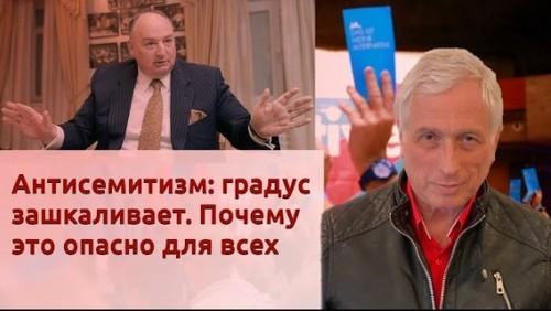 """История Леонида Млечина """"Антисемитизм: градус зашкаливает. Почему это опасно для всех"""""""