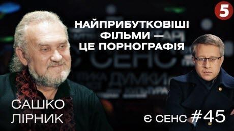 Українське кіно, Pink Floyd, тріо Мареничів, де «Пекельна хоругва 2»?   Сашко Лірник   Є СЕНС
