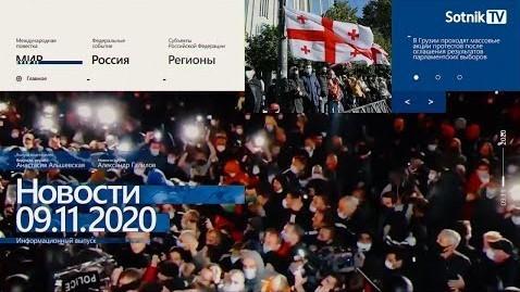 """""""НОВОСТИ 09.11.2020"""" - Sotnik-TV"""