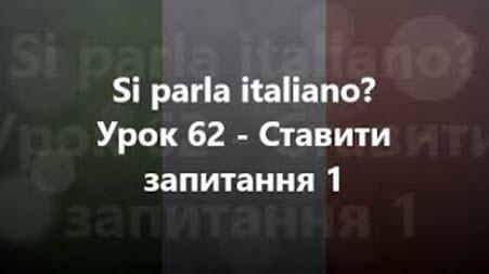 Італійська мова: Урок 62 - Ставити запитання 1