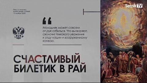 """""""СЧАСТЛИВЫЙ БИЛЕТИК В РАЙ"""" - Александр Сотник"""