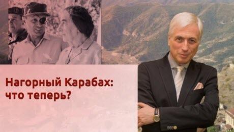 """История Леонида Млечина """"Нагорный Карабах: что теперь?"""""""