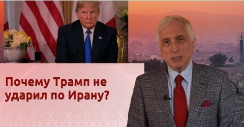 """История Леонида Млечина """"Почему Трамп не ударил по Ирану?"""""""