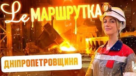 Ле Маршрутка. Дніпропетровщина