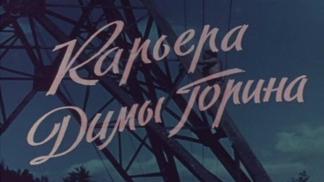 """""""Тайны кино"""": """"Карьера Димы Горина"""""""