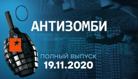 Антизомбі — випуск від 19.11.2020