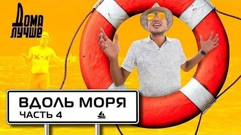 Дома лучше! Геническ, розовое озеро, Бердянск, Астрохата