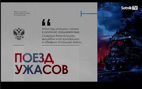 """""""ПОЕЗД УЖАСОВ"""" - Sotnik-TV"""