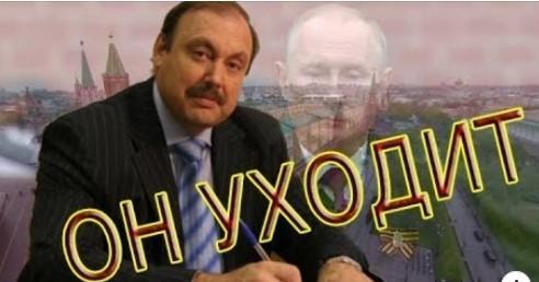 Геннадий Гудков: «Состояние Путина резко ухудшилось, готовится транзит власти»