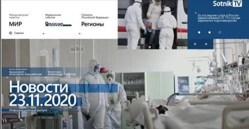"""""""НОВОСТИ 23.11.2020"""" - Sotnik-TV"""
