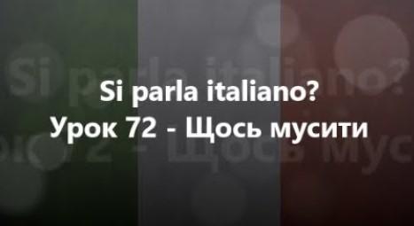 Італійська мова: Урок 72 - Щось мусити