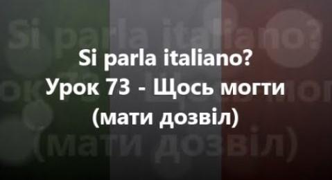 Італійська мова: Урок 73 - Щось могти (мати дозвіл)