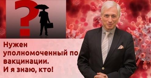 """История Леонида Млечина """"Нужен уполномоченный по вакцинации. И я знаю, кто!"""""""