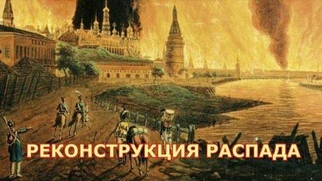 """""""РЕКОНСТРУКЦИЯ РАСПАДА"""" - Sotnik-TV"""