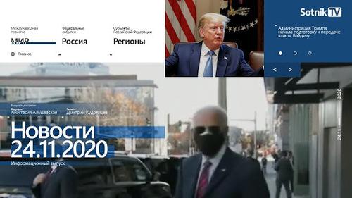 """""""НОВОСТИ 24.11.2020"""" - Sotnik-TV"""