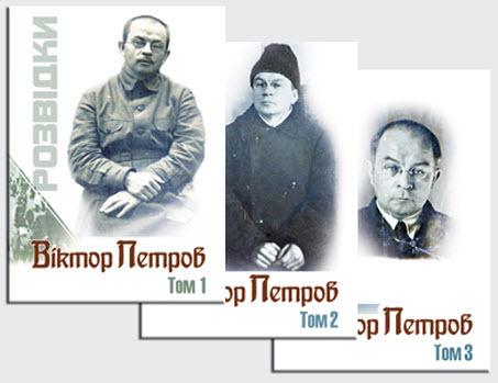 100 Великих загадок історії України - Три іпостасі Віктора Петрова
