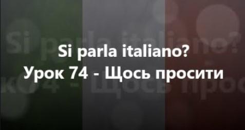 Італійська мова: Урок 74 - Щось просити