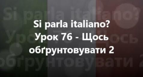 Італійська мова: Урок 76 - Щось обґрунтовувати 2