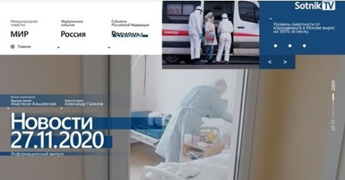 """""""НОВОСТИ 27.11.2020"""" - Sotnik-TV"""