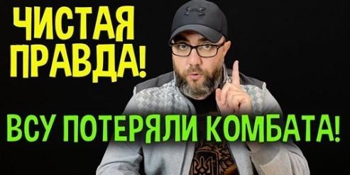 """""""СЕНСАЦИОННЫЕ НОВОСТИ! Жесткие потери ВСУ!"""" - Алексей Петров (ВИДЕО)"""