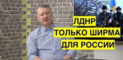 Стрелков признал: за спинами ЛДНР воюет Россия, в Украине нет внутреннего конфликта