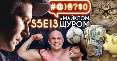 Марадона, Кива, Вакарчук, AC/DC, податки, ліки для дудики, сода і рак: #@)₴?$0 з Майклом Щуром #13