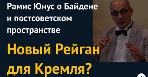 """Новый Рейган для Кремля? Рамис Юнус о """"ястребах"""" Байдена и постсоветском пространстве"""