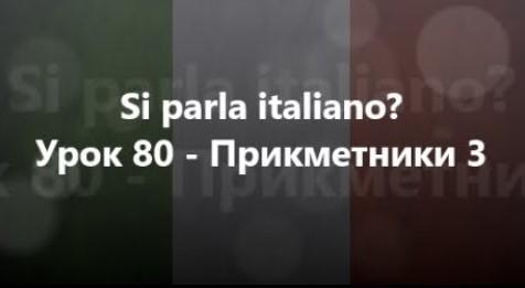 Італійська мова: Урок 80 - Прикметники 3