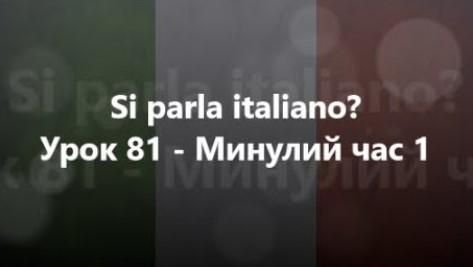 Італійська мова: Урок 81 - Минулий час 1