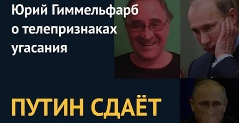 Юрий Гиммельфарб о признаках угасания (ВИДЕО)