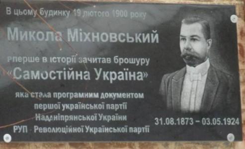 100 Облич Української революції - Микола Міхновський (1873–1924)