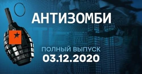 АНТИЗОМБИ на ICTV — выпуск от 03.12.2020