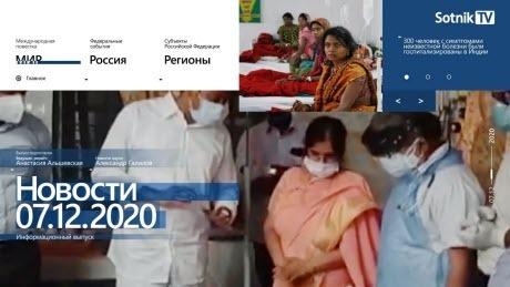 """""""НОВОСТИ 07.12.2020"""" - Sotnik-TV"""