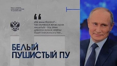 """""""БЕЛЫЙ ПУШИСТЫЙ ПУ"""" - Александр Сотник"""
