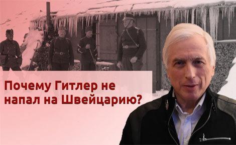 """История Леонида Млечина """"Почему Гитлер не напал на Швейцарию?"""""""