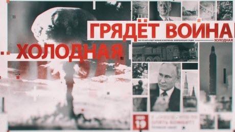 """ГРЯДЁТ ВОЙНА ХОЛОДНАЯ…"" - Sotnik-TV"