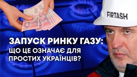 Запуск ринку газу: що це означає для простих українців?