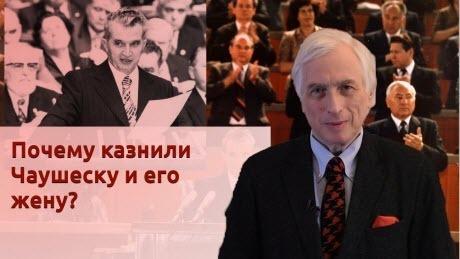 """История Леонида Млечина """"Почему казнили Чаушеску и его жену?"""""""